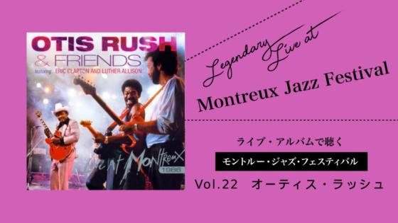 ライブ盤で聴くモントルー Vol.22、オーティス・ラッシュ