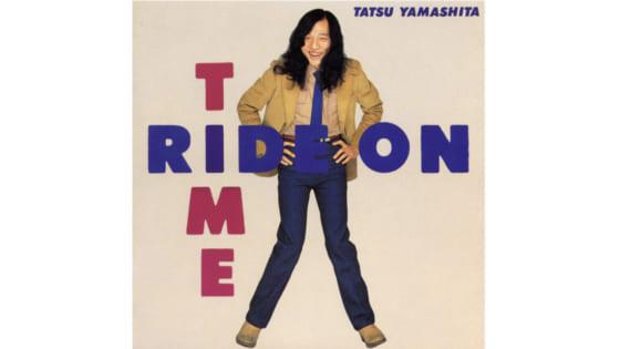 山下達郎のアルバム『Ride on time』
