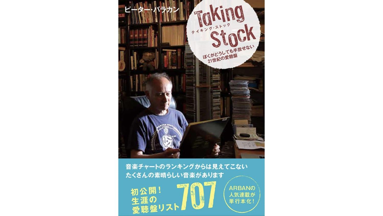 ピーター・バラカン『テイキング・ストック -ぼくがどうしても手放せない21世紀の愛聴盤』