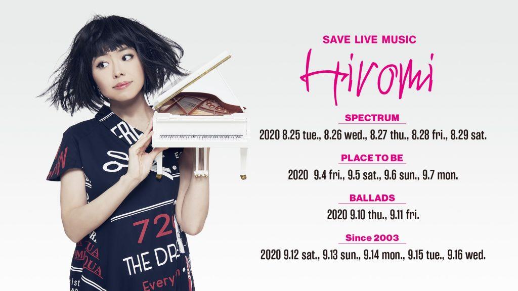 上原ひろみ「SAVE LIVE MUSIC」