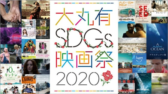 大丸有SDGs映画祭