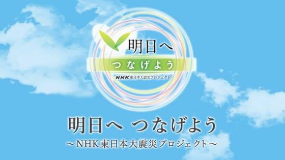 NHKの東日本大震災プロジェクト『明日へつなげようスペシャル〜音楽で心をひとつに〜』