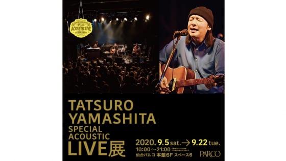 山下達郎の『山下達郎 Special Acoustic Live展』ポスター