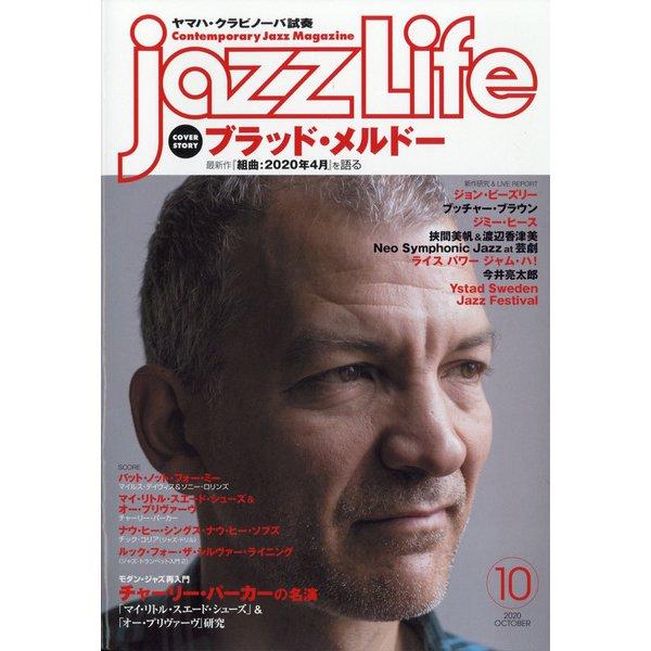 jazz life10月号2020