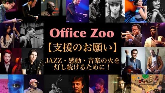 Office Zoo<支援のお願い>JAZZ・感動・音楽の火を灯し続けるために!