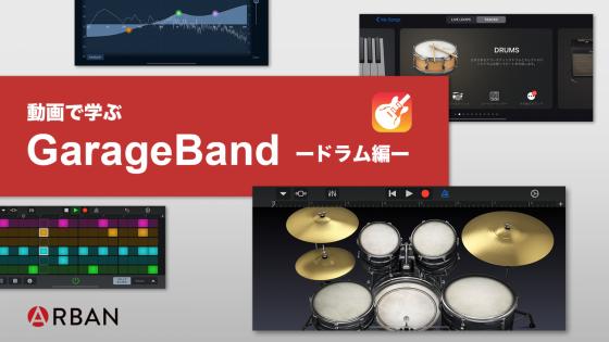 GarageBandの動画のドラム編