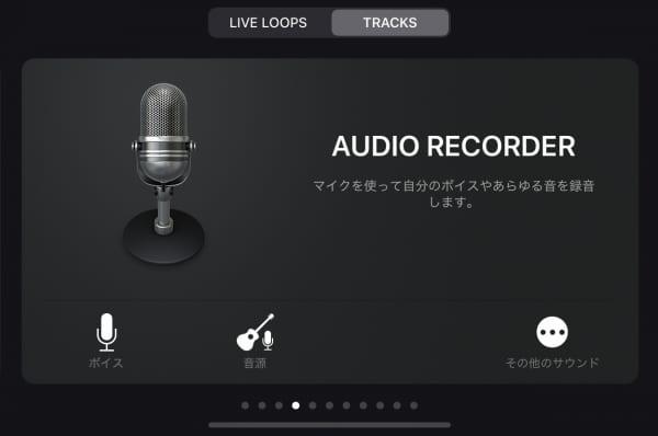 garageband audio recorder