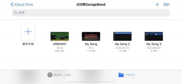 GarageBand スタート画面
