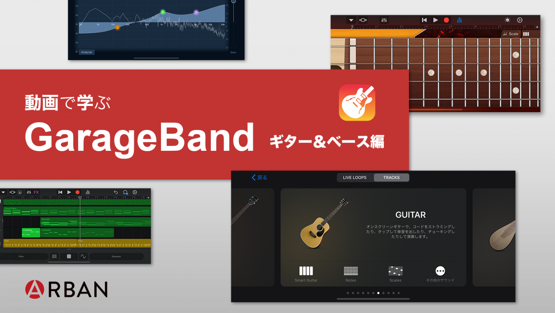 GarageBandのギターとベースの動画解説記事