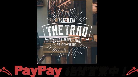 """""""ラジオの中のレコードショップ""""『THE TRAD』の新コーナー『PayPay絶賛営業中!』"""