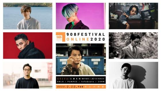 KREVA主催の音楽フェス『908 FESTIVAL ONLINE 2020』をU-NEXTでライブ配信