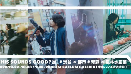 THIS SOUNDS GOOD?展 #渋谷x都市 #青森x農林水産業