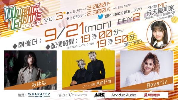 Music Gate3①