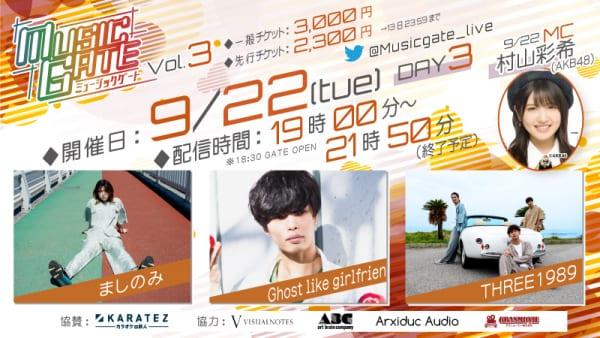 Music Gate3③