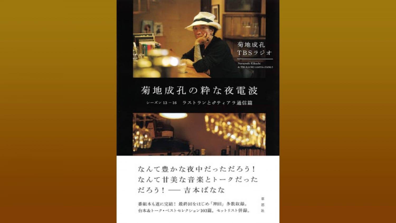 菊地成孔の粋な夜電波、シーズン13-16 ラストランと♂ティアラ通信篇