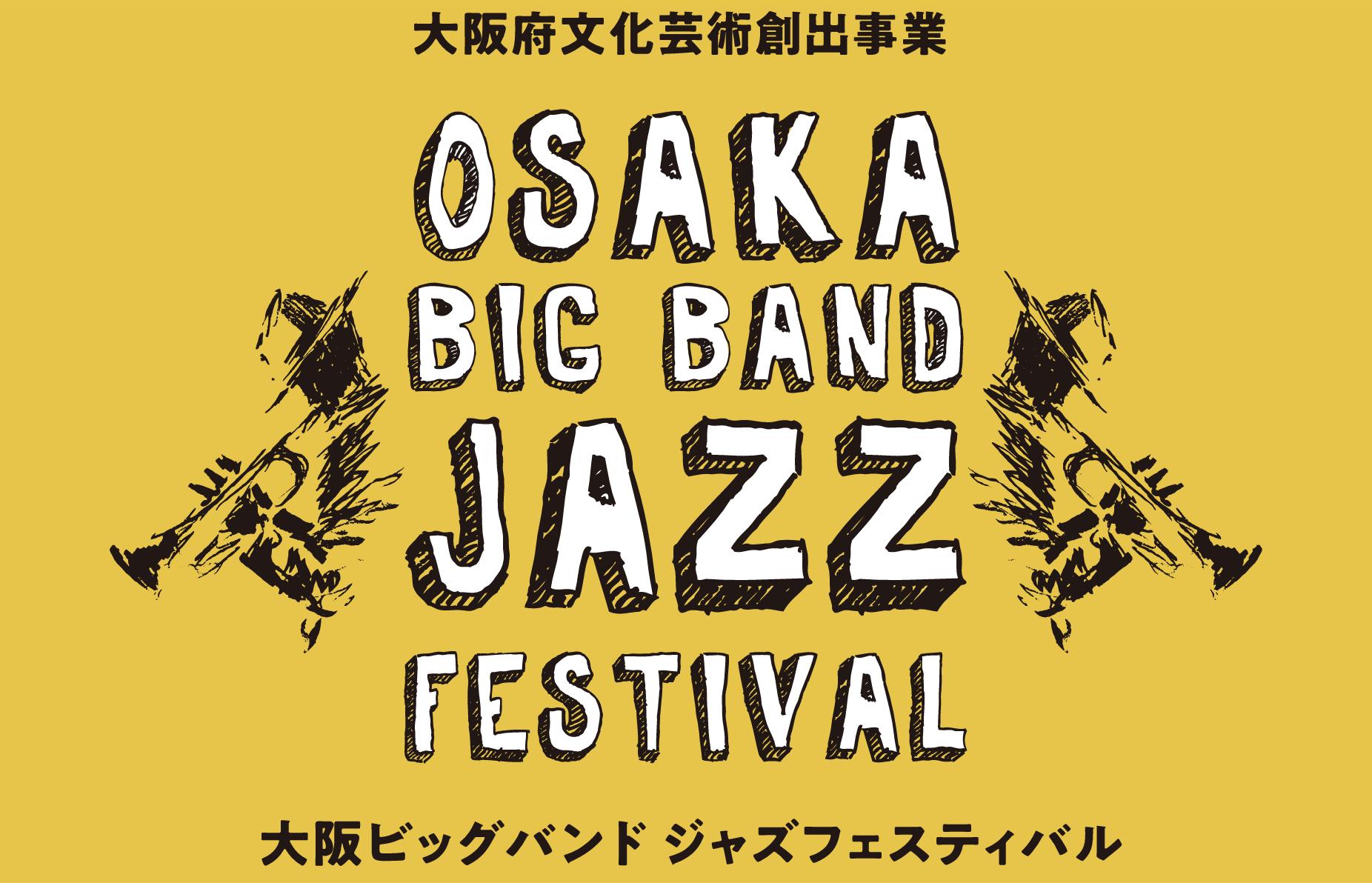 大阪ビッグバンドジャズフェスティバル