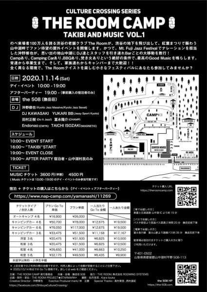 「Culture Crossing Series - The Room Camp〜TAKIBI and MUSIC〜 vol.1」のフライヤー裏