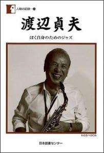 『ぼく自身のためのジャズ』の書影、渡辺貞夫