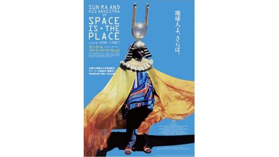 『サン・ラーのスペース・イズ・ザ・プレイス』のポスター