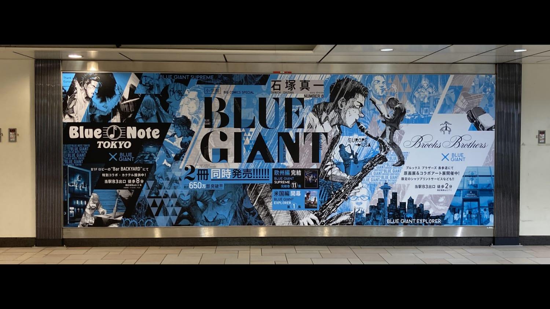 表参道駅の『BLUE GIANT』特大ポスター