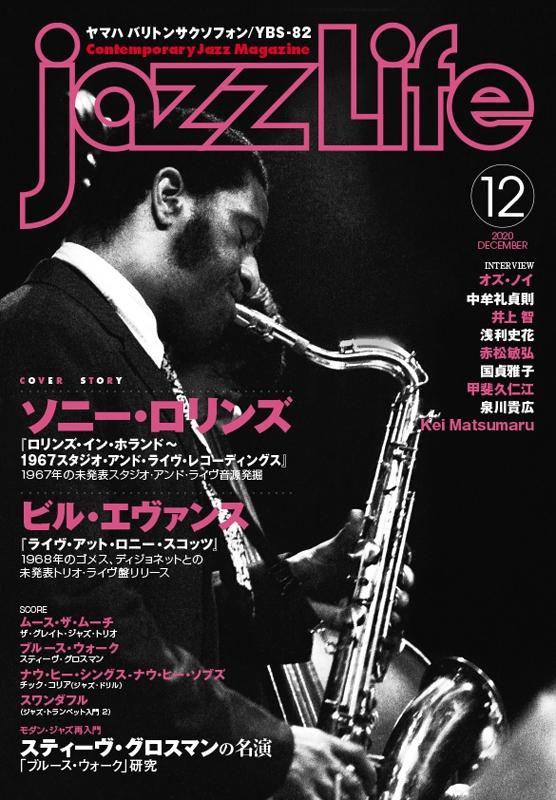 『ジャズライフ(Jazz Life)』12月号