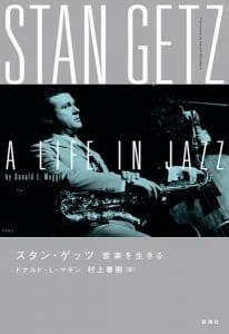 スタン・ゲッツ―音楽を生きる―の写真、 ドナルド・L・マギン、村上春樹
