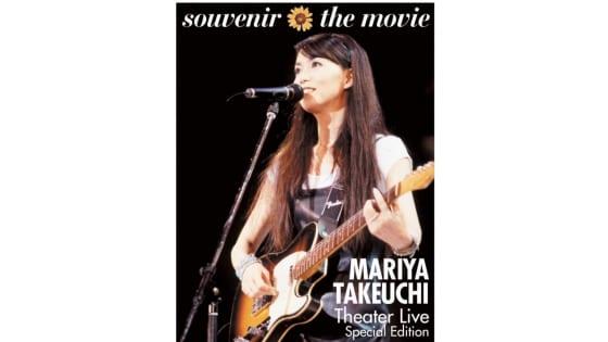 竹内まりやBlu-ray & DVD『souvenir the movie 〜MARIYA TAKEUCHI Theater Live〜』