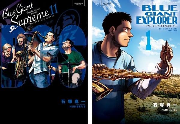『BLUE GIANT SUPREME』第11集(完結) と『BLUE GIANT EXPLORER』第1集