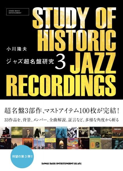 『ジャズ超名盤研究3』