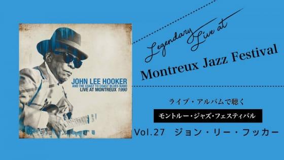 ジョン・リー・フッカーの記事、モントルー・ジャズ・フェスティバル