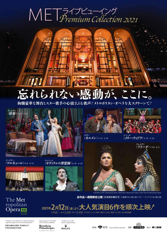 METプレミアム・コレクション2021ポスター