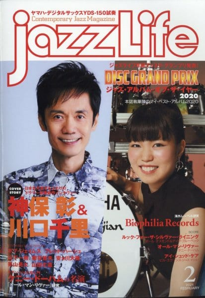 『JAZZ JAPAN』2021年 2 月号