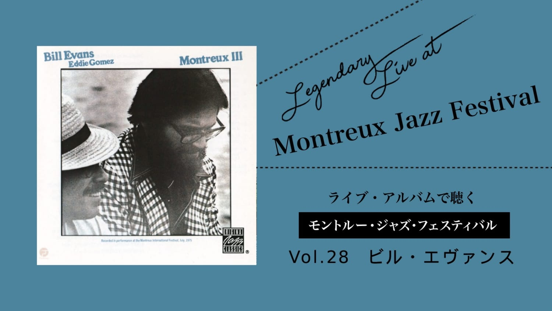 『モントルーⅢ』、ビル・エヴァンス、ライブアルバム