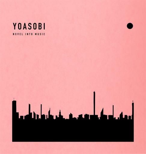 YOASOBI アルバム