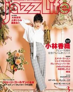 jazzLife2021年3月号の表紙