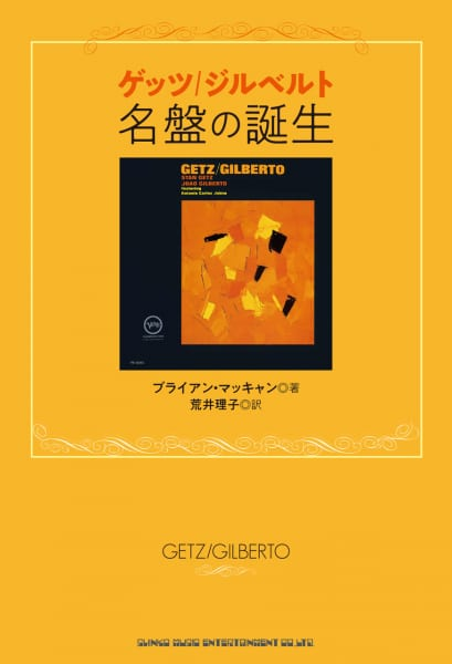 書籍『ゲッツ/ジルベルト 名盤の誕生』の書影