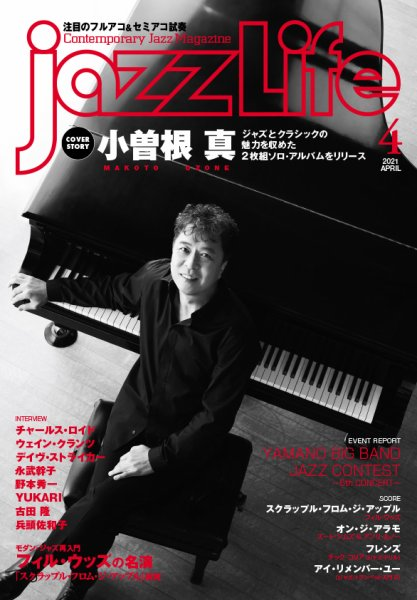 『jazzLife』4月号