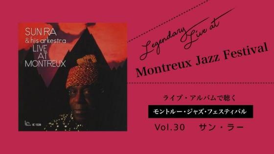モントルー・ジャズ・フェスティバル、サン・ラー、Vol.30