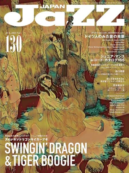 『JAZZ JAPAN Vol.130』の表紙