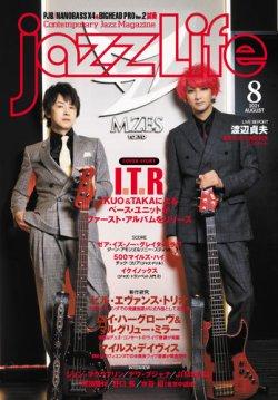 jazzLife8月号の表紙