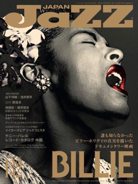 Jazz Japan vol.132の表紙