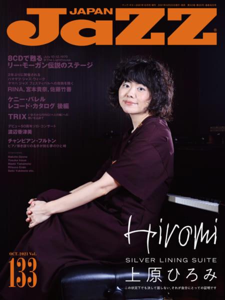JAZZ JAPAN VOL133の表紙