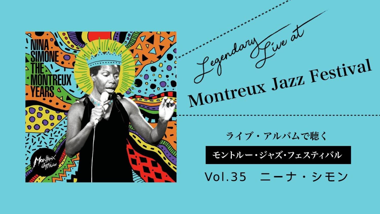 ライブ盤で聴くモントルー Vol.35_ニーナ・シモンの写真