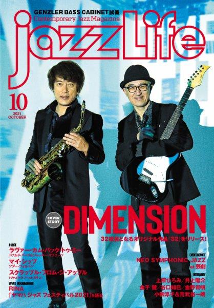 jazz life 10月の表紙