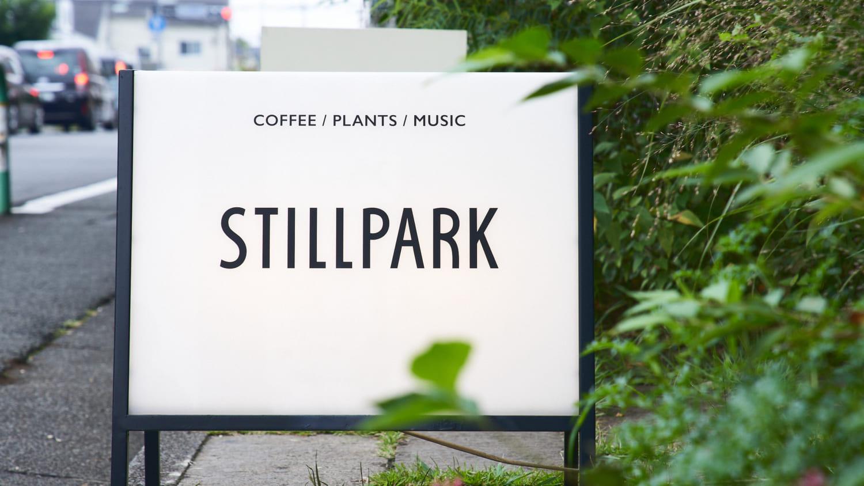 STILLPARKの写真7