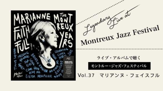 ライブ盤で聴くモントルー Vol.37、マリアンヌ・フェイスフルの写真