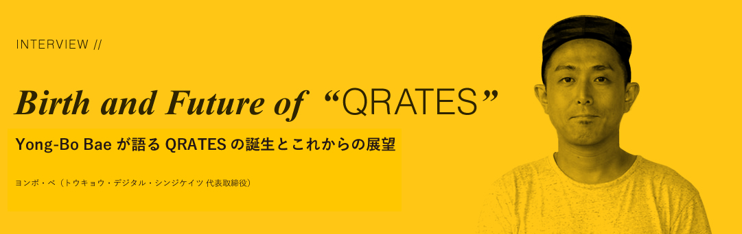 "Birth and Future of ""QRATES"" Bae Yong-Boが語るQRATESの誕生とこれからの展望"