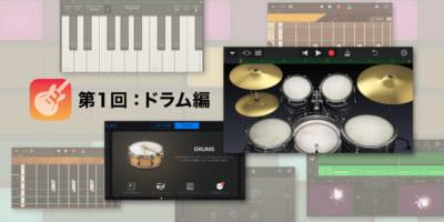 無料アプリ GarageBand(ガレージバンド)であなたもミュージシャン!【第1回:ドラム編】