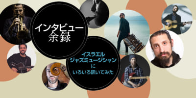 【インタビュー余禄】イスラエル・ジャズミュージシャン8人の秘話公開!