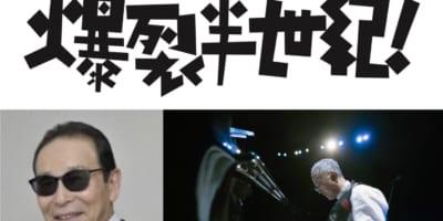 山下洋輔トリオ結成50周年コンサートにタモリの出演が決定